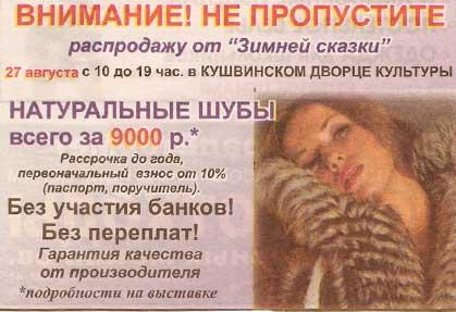 Владивостокские частные объявления о покупке спасательных гидротермокостюмов