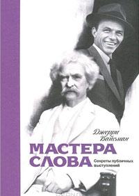 mastera-slova