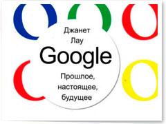 Книга о компании Google