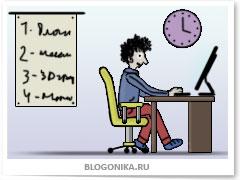 Школьный тайм-менеджмент
