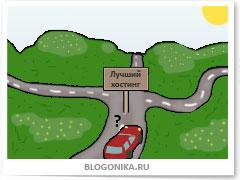 Выбор хостинга для блога. Советы
