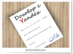 Переход на прямой договор с Yandex