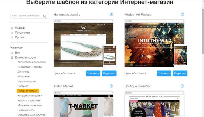 Как создать сайт для интернет-магазина самому